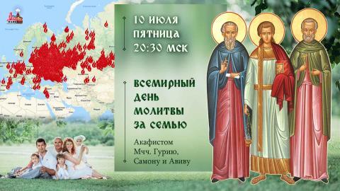 Всемирный день соборной молитвы по соглашению за семью