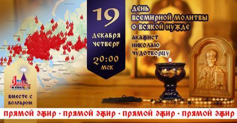 ПРЯМОЙ ЭФИР. Всемирная молитва акафистом святителю Николаю (19.12.2019)