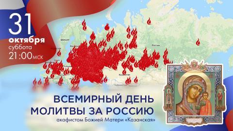 Всемирная молитва по соглашению за Россию