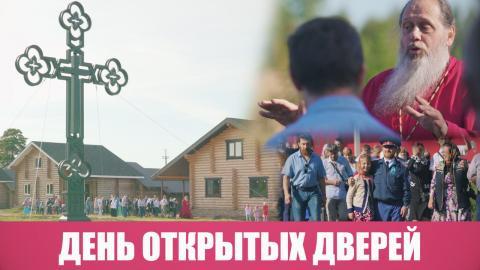 День открытых дверей в общине