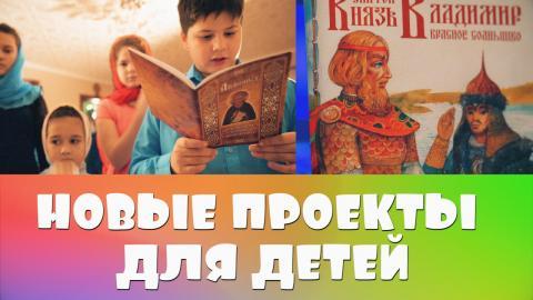 Новые проекты для детей
