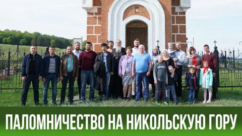Новости. Паломничество на Никольскую гору (22.05.2019)