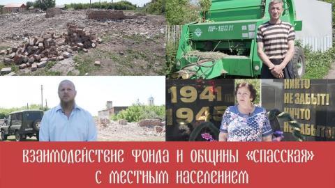 Взаимодействие Фонда и общины «Спасская» с местным населением
