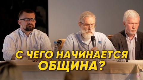 Какой сегодня должна быть община православных христиан?