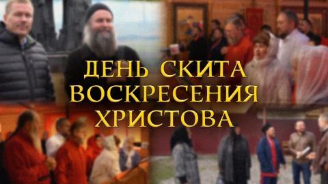 День Скита Воскресения Христова