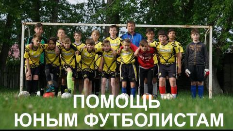 Новости. Помощь юным футболистам (24.05.2019)