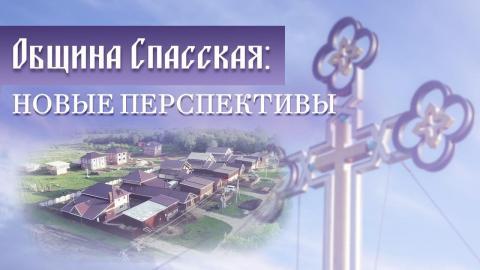 Община Спасская: новые перспективы!