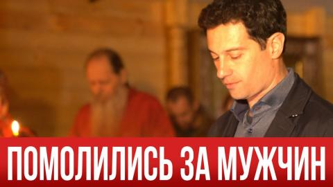 Новости: Всемирная соборная молитва за мужчин (02.05.2019)