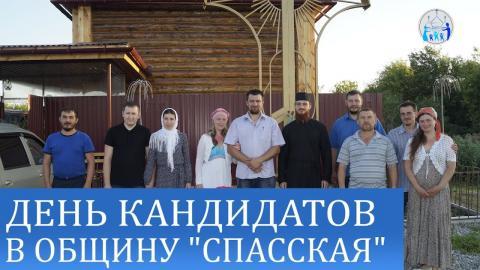 ДЕНЬ КАНДИДАТОВ В ОБЩИНУ