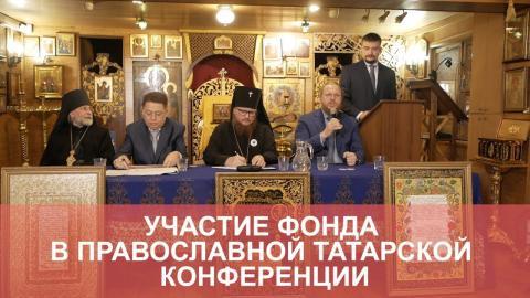 Новости: Участие Фонда в православной татарской конференции (29.01.2019, г. Москва)