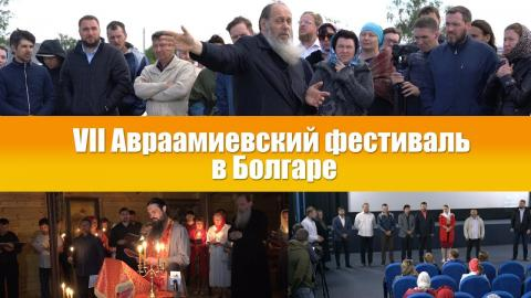 Новости. VII Авраамиевский фестиваль в Болгаре