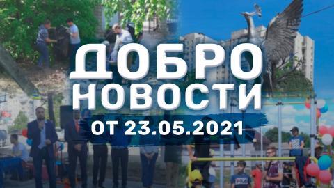ДОБРОНОВОСТИ С БОЛГАРСКОЙ ЗЕМЛИ от 23.05.2021г.