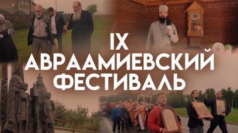 IX АВРААМИЕВСКИЙ ФЕСТИВАЛЬ В БОЛГАРЕ!