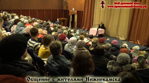 Духовная беседа с жителями Нижнекамска