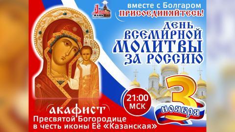 День Всемирной молитвы за Россию (ПРЯМАЯ ТРАНСЛЯЦИЯ, 03.11.2018