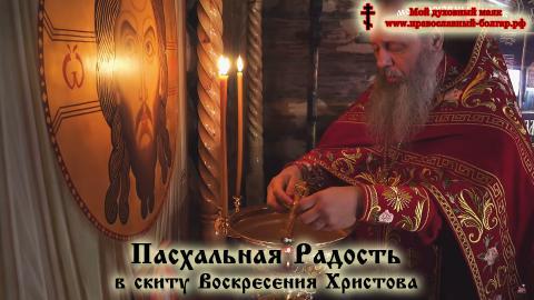 Пасхальная Радость в скиту Воскресения Христова