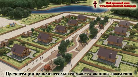 Создан примерный макет общины-поселения