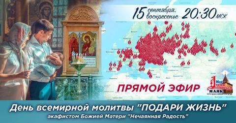 Всемирный день соборной молитвы