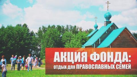 Акция фонда: отдых для православных семей