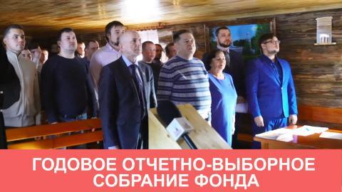 Новости: Годовое отчётно–выборное собрание Фонда (22.01.2019)
