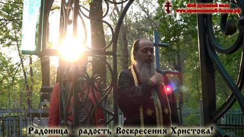 Отец Владимир разделил радость о Воскресении Христовом с усопшими