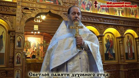 Светлой памяти духовного отца батюшки Владимира
