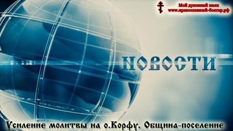 Усиление молитвы на о.Корфу. Новости общины-поселения.