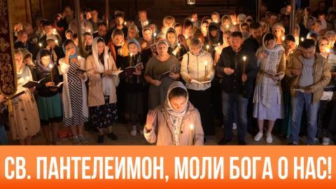 Всемирная молитва вмч. и целителю Пантелеимону (03.08.2019)
