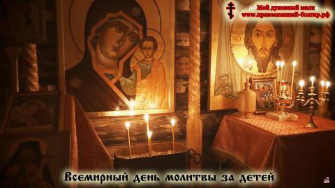 Всемирный день молитвы за наших детей